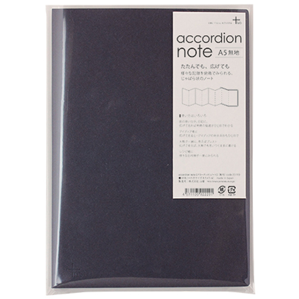accordion note A5 無地
