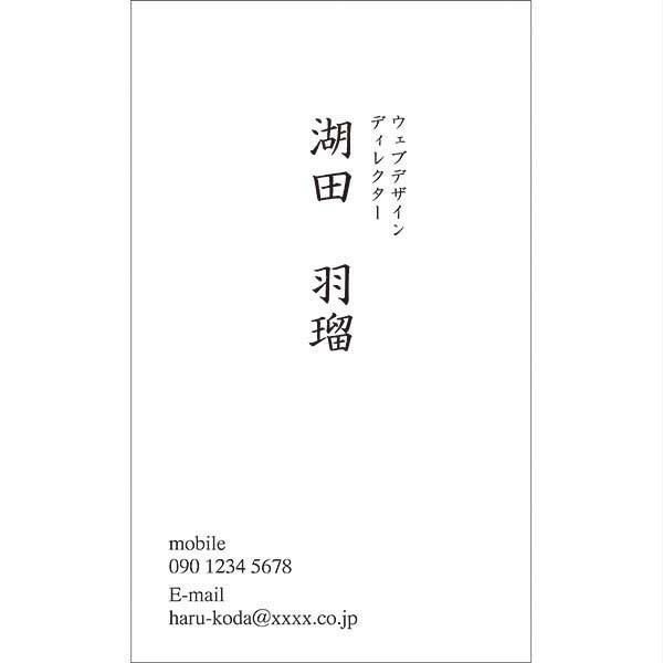 縦型名刺 片面モノクロ 氏名中央縦書き(リュクス紙