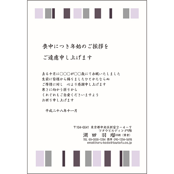 喪中はがき(縦型) cool stripe pale purple